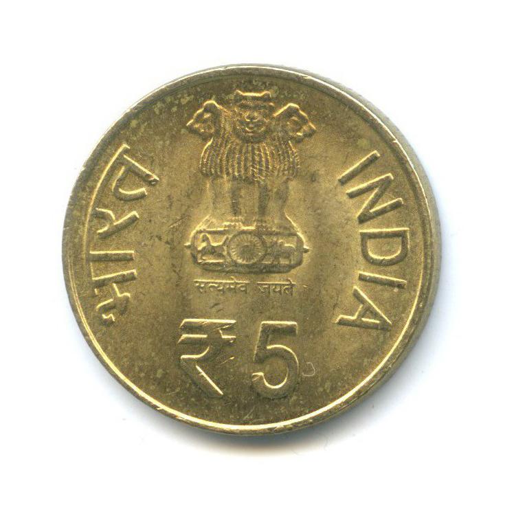 5 рупий - 150 лет движению Кукас 2007 года (Индия)