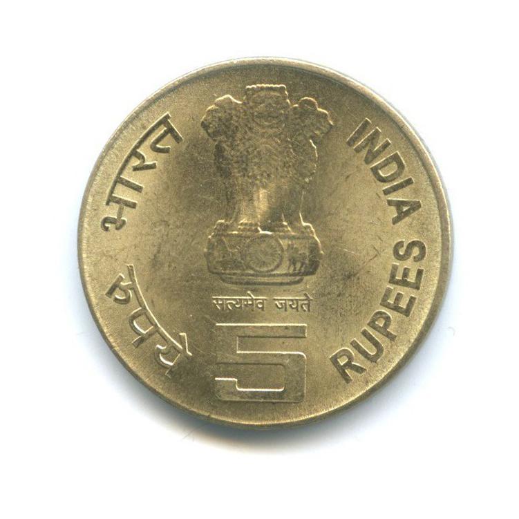 5 рупий — 150 лет подоходному налогу 2010 года (Индия)