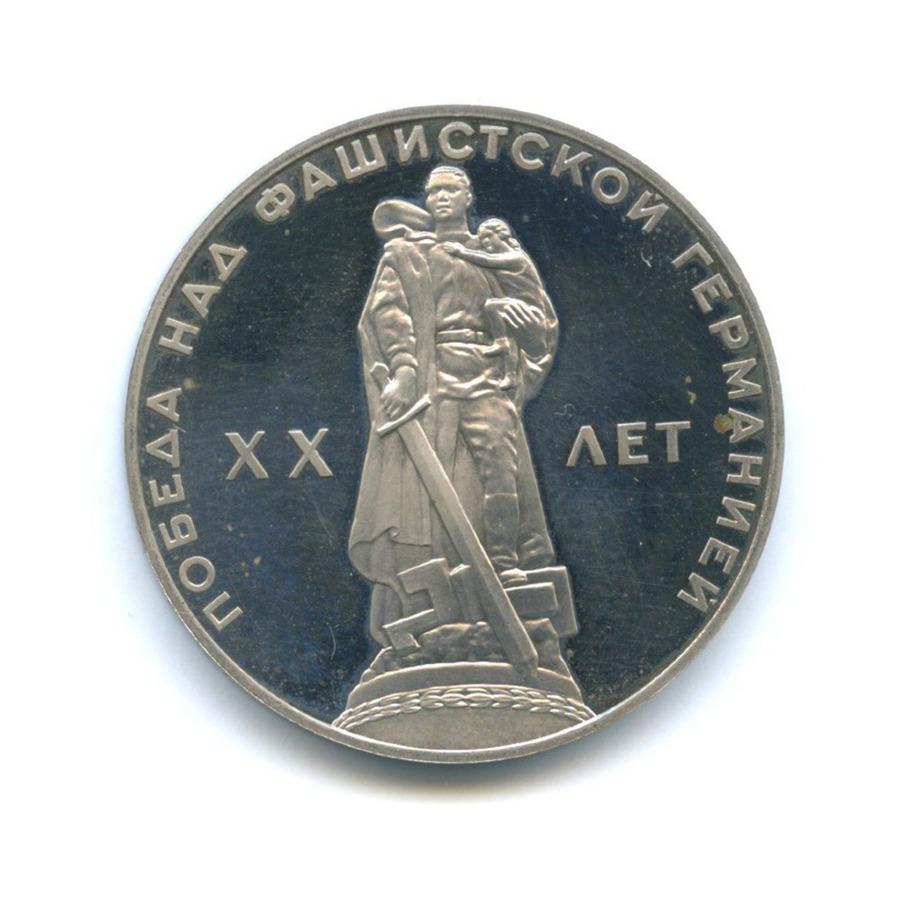 1 рубль — XXлет победы над фашистской Германией (новодел) 1965 года (СССР)