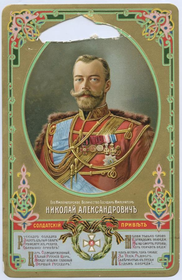 Воинская присяга наверность службы Царю иОтечеству - Его Императорское Величество Государь Император Николай Александрович (Российская Империя)