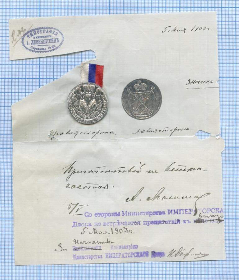 Медаль «Впамять 200-летия Санкт-Петербурга» 1903 года (Российская Империя)