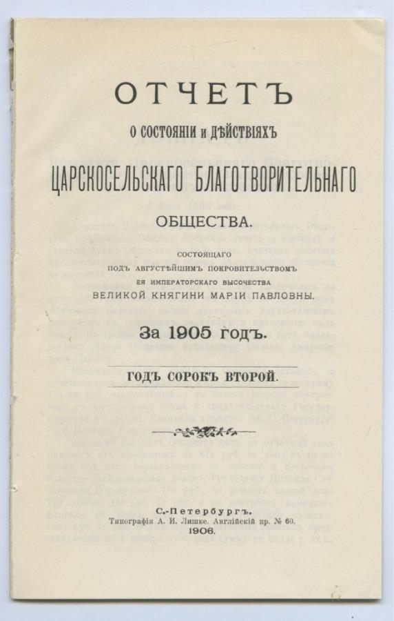 Отчет осостоянии идействиях Царскосельского Благотворительного общества, Санкт-Петербург (41 стр.) 1905 года (Российская Империя)