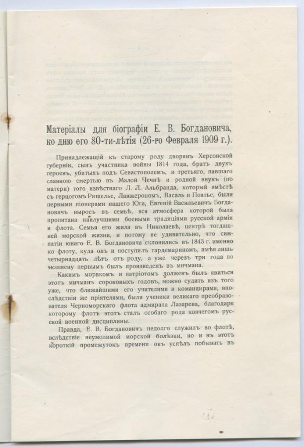 Материалы для биографии Е. В. Богдановича кодню его 80-летия, Санкт-Петербург (30 стр.) 1909 года (Российская Империя)