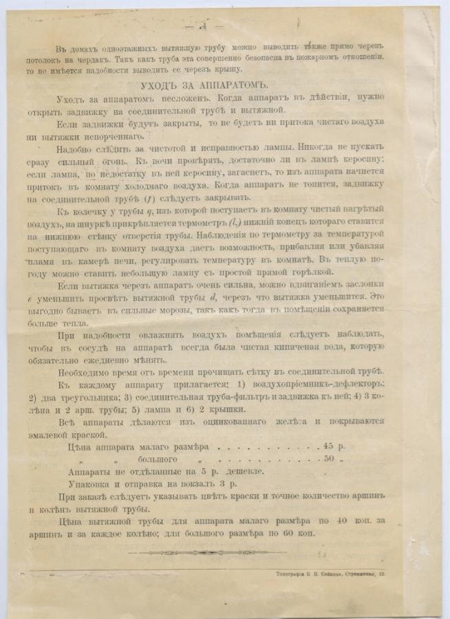 Листовка рекламная «Вентилятор-печь», Санкт-Петербург (4 стр.) 1905 года (Российская Империя)