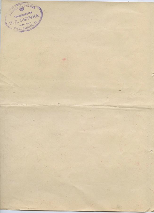 Обложка откалендаря «Его Императорское Величество Государь Император Николай Александрович», издательство Т-ва Сытина (Российская Империя)