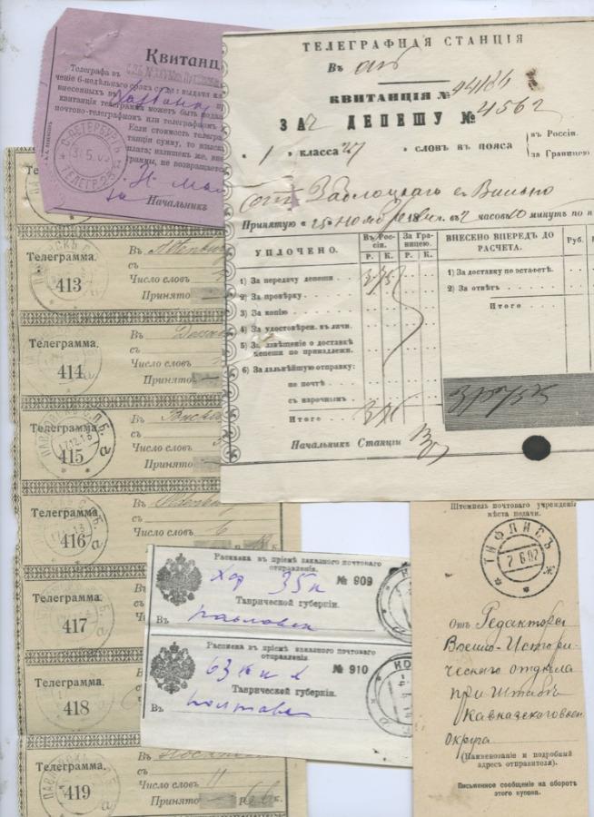Набор квитанций (Российская Империя)