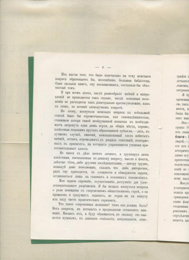 Книга «Семья иженщина», Санкт-Петербург (64 стр.) спрограмкой публичной лекции натему «Семья иженщина» 1906 года (Российская Империя)