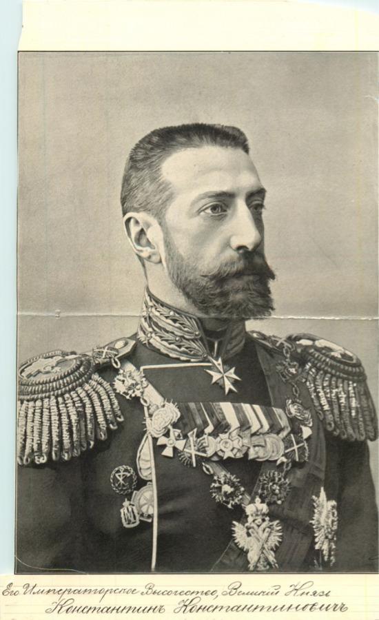 Вырезка «Его Императорское Высочество, Великий Князь Константин Константинович» (Российская Империя)