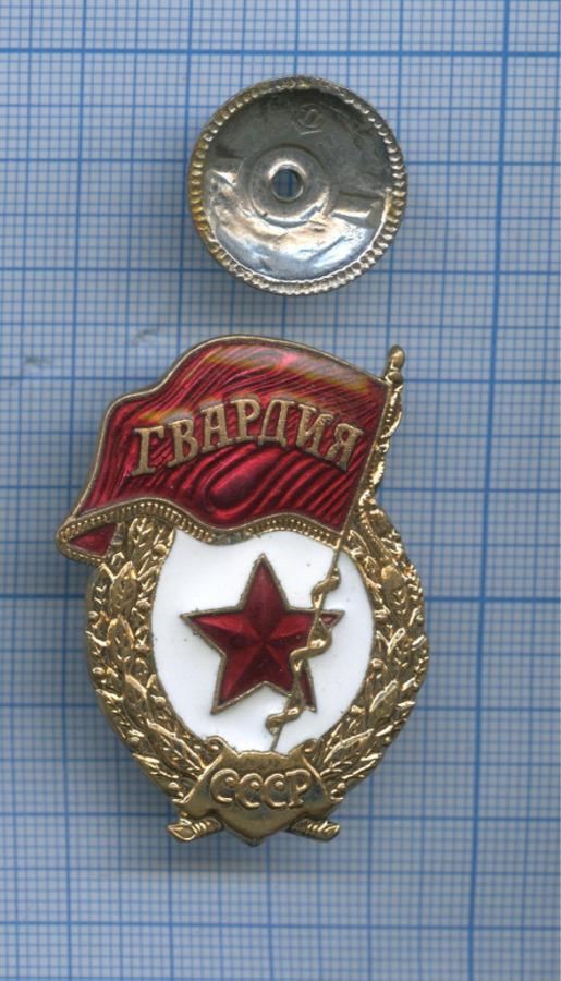 Знак «Гвардия СССР» (вкоробочке) (СССР)