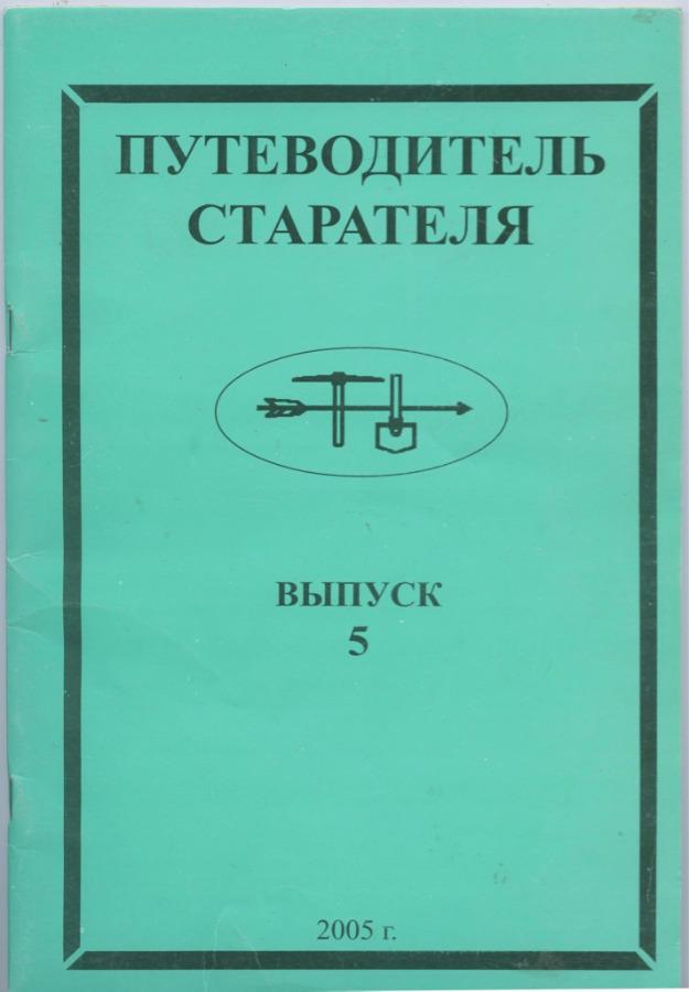 Книга «Путеводитель старателя», издательство «Борей Арт», Санкт-Петербург (70 стр.) 2005 года (Россия)