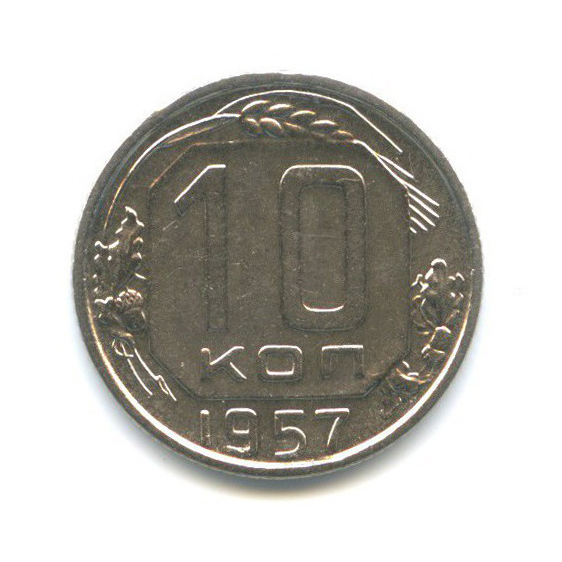 10 копеек 1957 года (СССР)