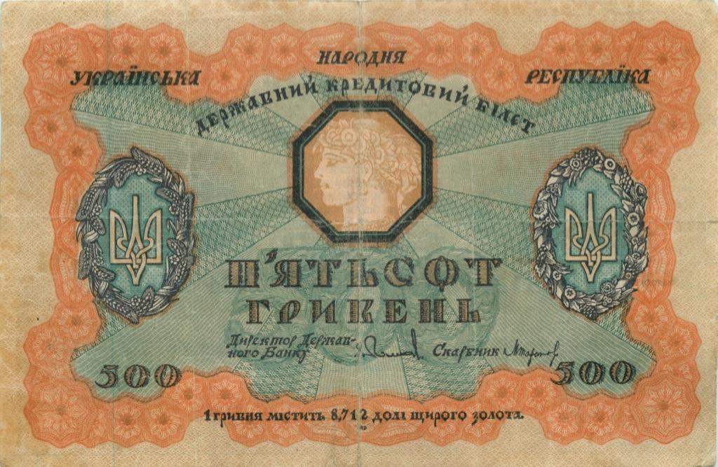 500 гривен 1918 года (Украина)