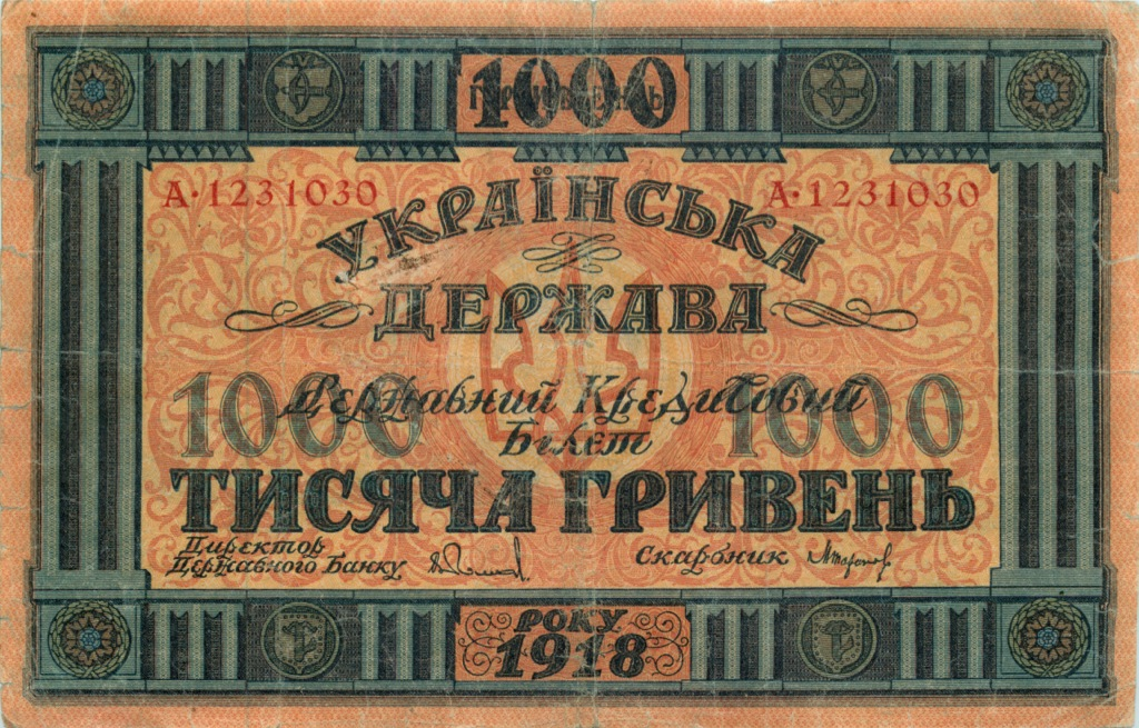 1000 гривен 1918 года (Украина)