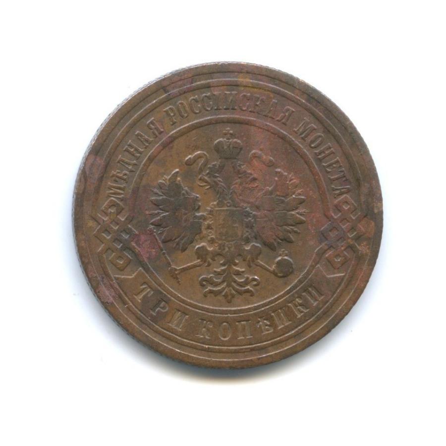 3 копейки 1907 года СПБ (Российская Империя)