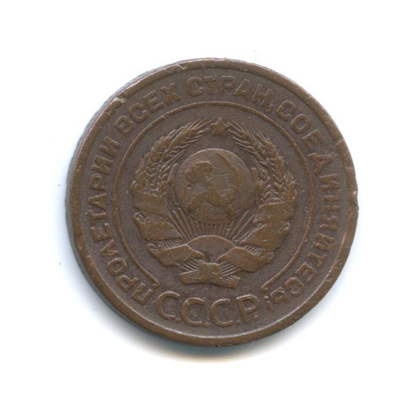2 копейки 1924 года (СССР)