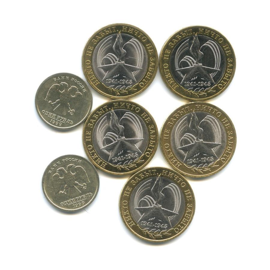 Набор монет России 1999, 2005 СПМД (Россия)