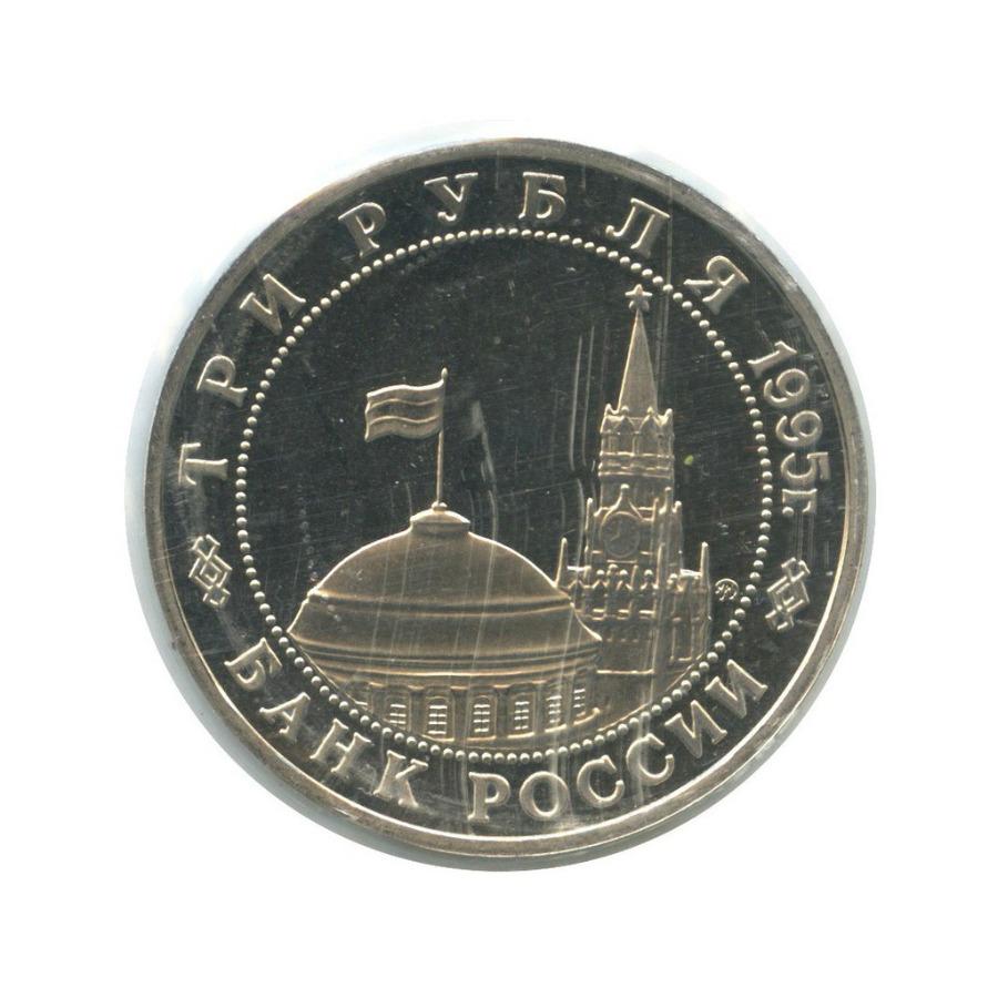 3 рубля — Разгром советскими войсками Квантунской армии вМаньчжурии (в запайке) 1995 года (Россия)