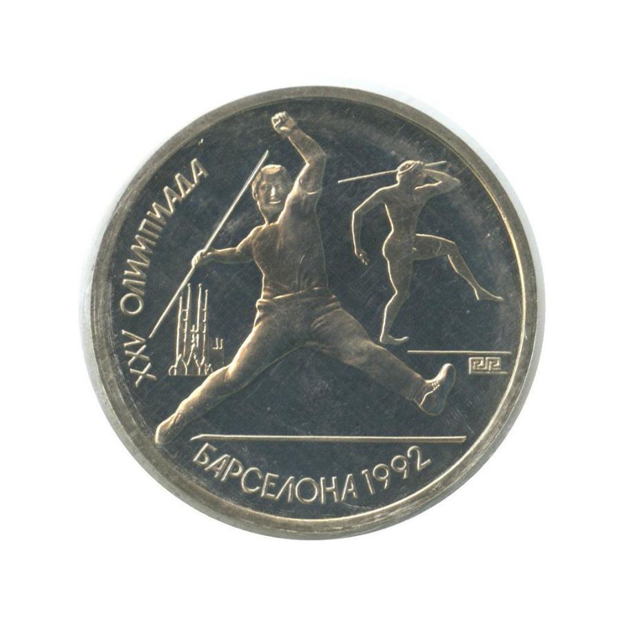 1 рубль — XXV летние Олимпийские Игры, Барселона 1992 - Метание копья (в запайке) 1991 года (СССР)