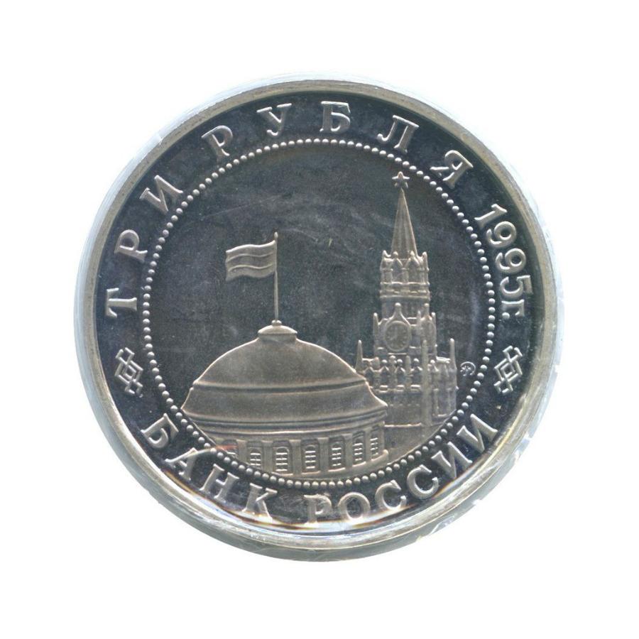 3 рубля — Освобождение Европы отфашизма. Встреча наЭльбе (взапайке) 1995 года (Россия)