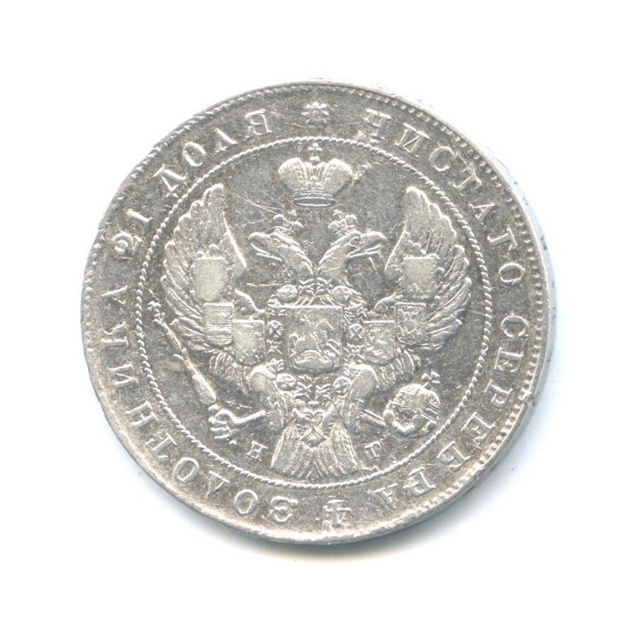 1 рубль 1841 года СПБ НГ (Российская Империя)