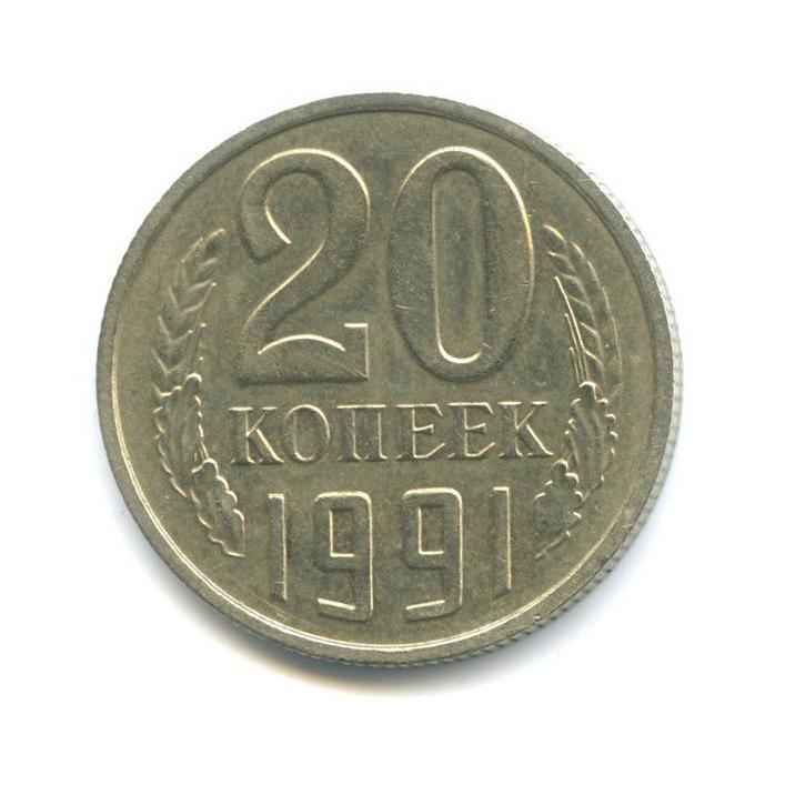20 копеек 1991 года б/б (СССР)