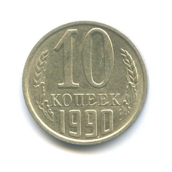 10 копеек 1990 года М (СССР)