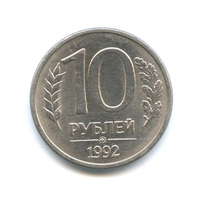 10 рублей (магнитная) 1992 года ММД (Россия)