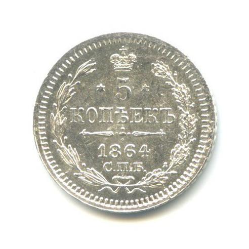 5 копеек 1864 года СПБ НФ (Российская Империя)