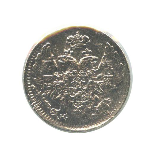 5 копеек (вхолдере) 1838 года СПБ НГ (Российская Империя)