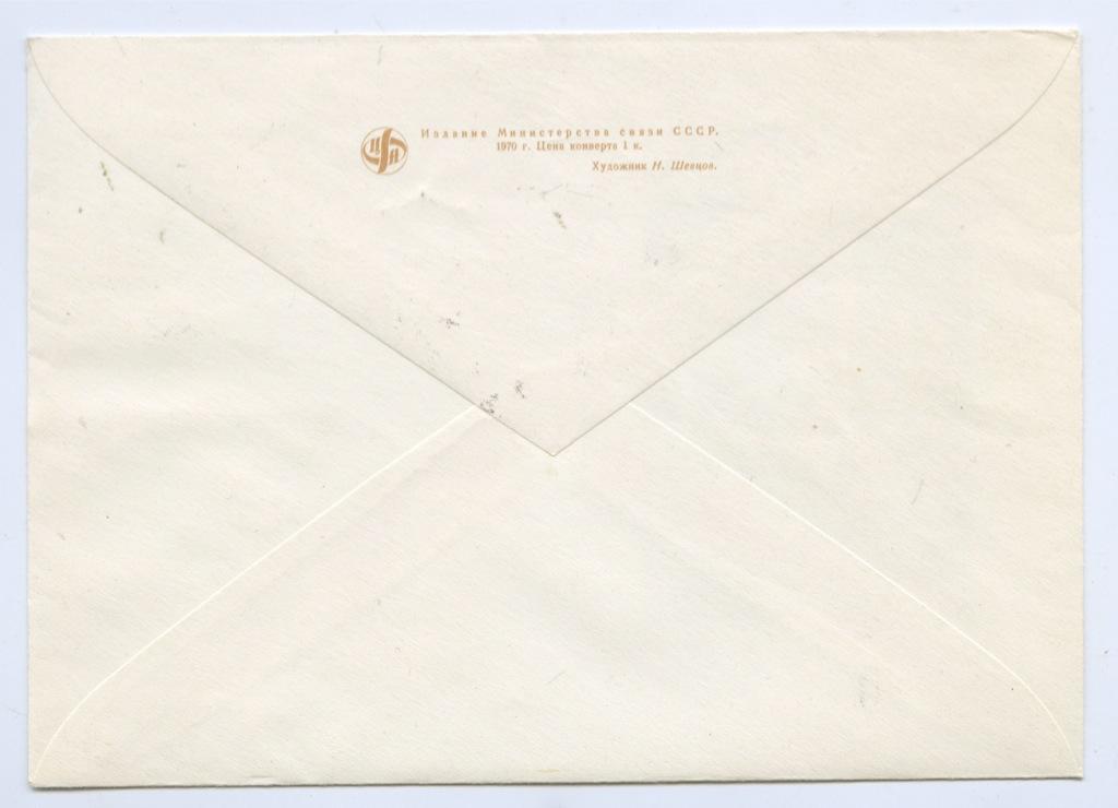 Конверт почтовый «Всемирная выставка ЭКСПО-70» 1970 года (СССР)