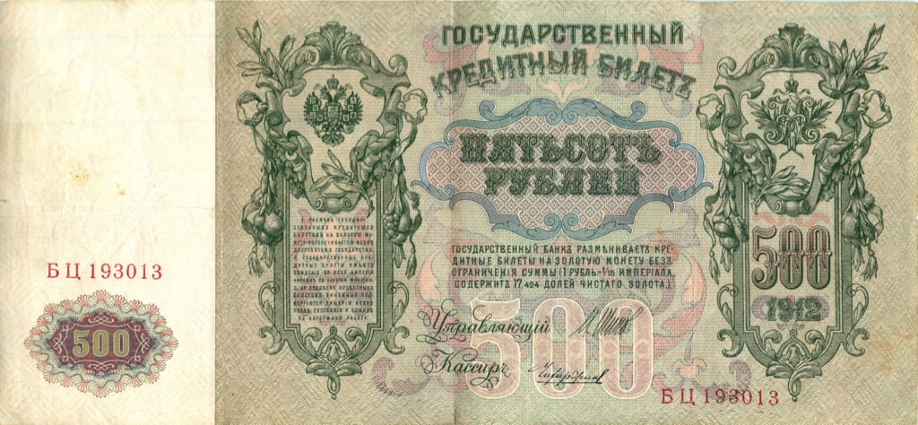 500 рублей 1912 года Шипов (Российская Империя)