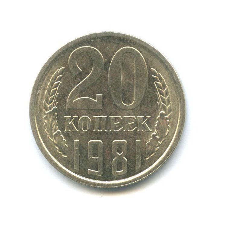 20 копеек (лицевая сторона шт. 3 копейки) 1981 года (СССР)