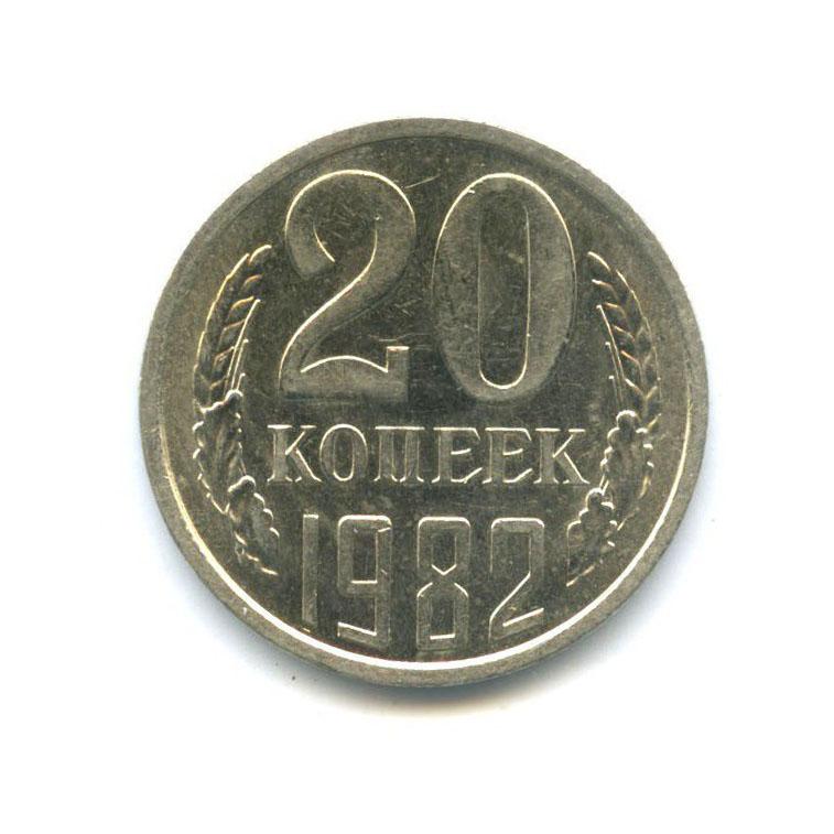 20 копеек (лицевая сторона шт. 3 копейки) 1982 года (СССР)