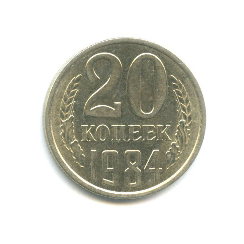 20 копеек (лицевая сторона шт. 3 копейки) 1984 года (СССР)