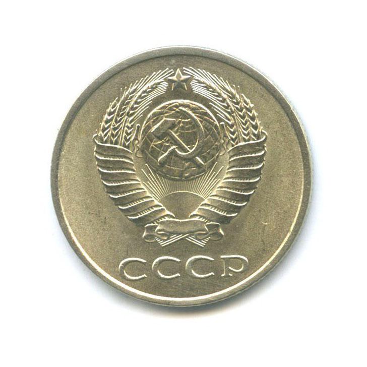 20 копеек (лицевая сторона шт. 3 копейки) 1986 года (СССР)