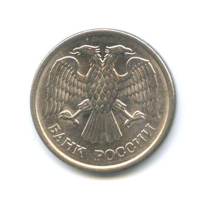 10 рублей 1993 года ММД (Россия)