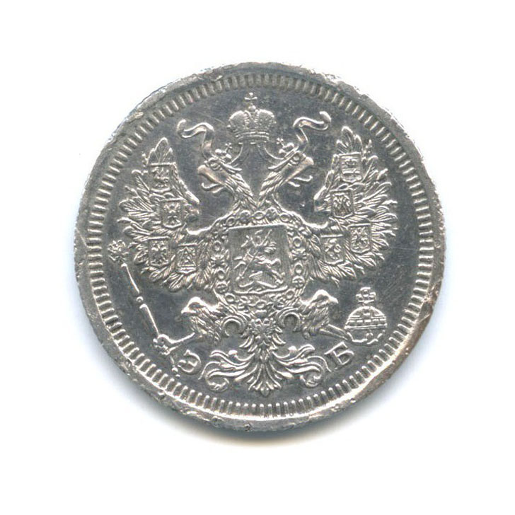 20 копеек 1908 года СПБ ЭБ (Российская Империя)