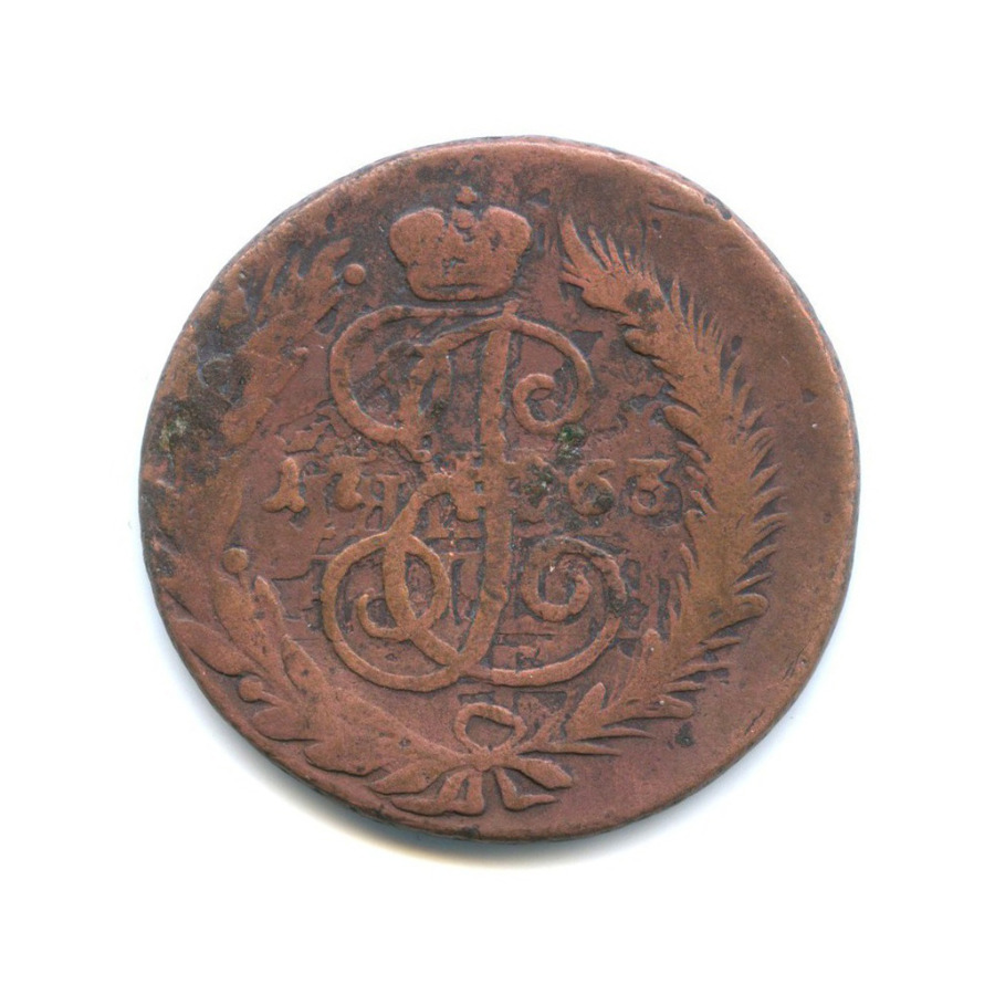 2 копейки 1763 года СПМ (Российская Империя)
