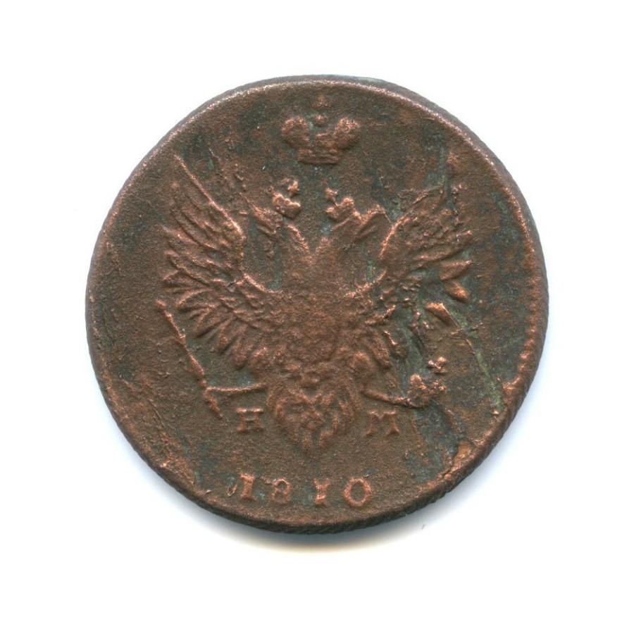 2 копейки (гурт - шнур) 1810 года ЕМ НМ (Российская Империя)