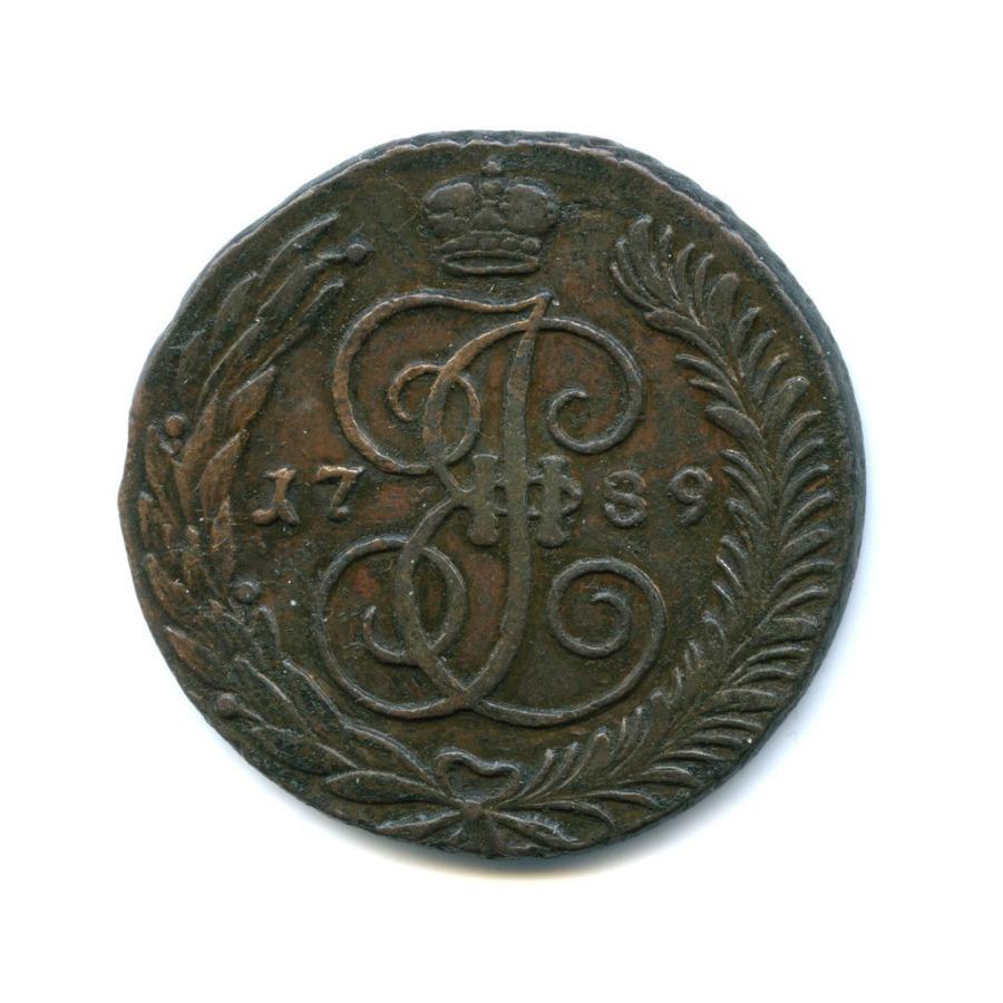 5 копеек 1789 года АМ (Российская Империя)