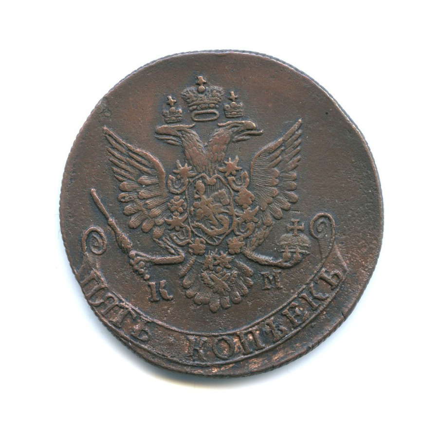 5 копеек 1783 года КМ (Российская Империя)