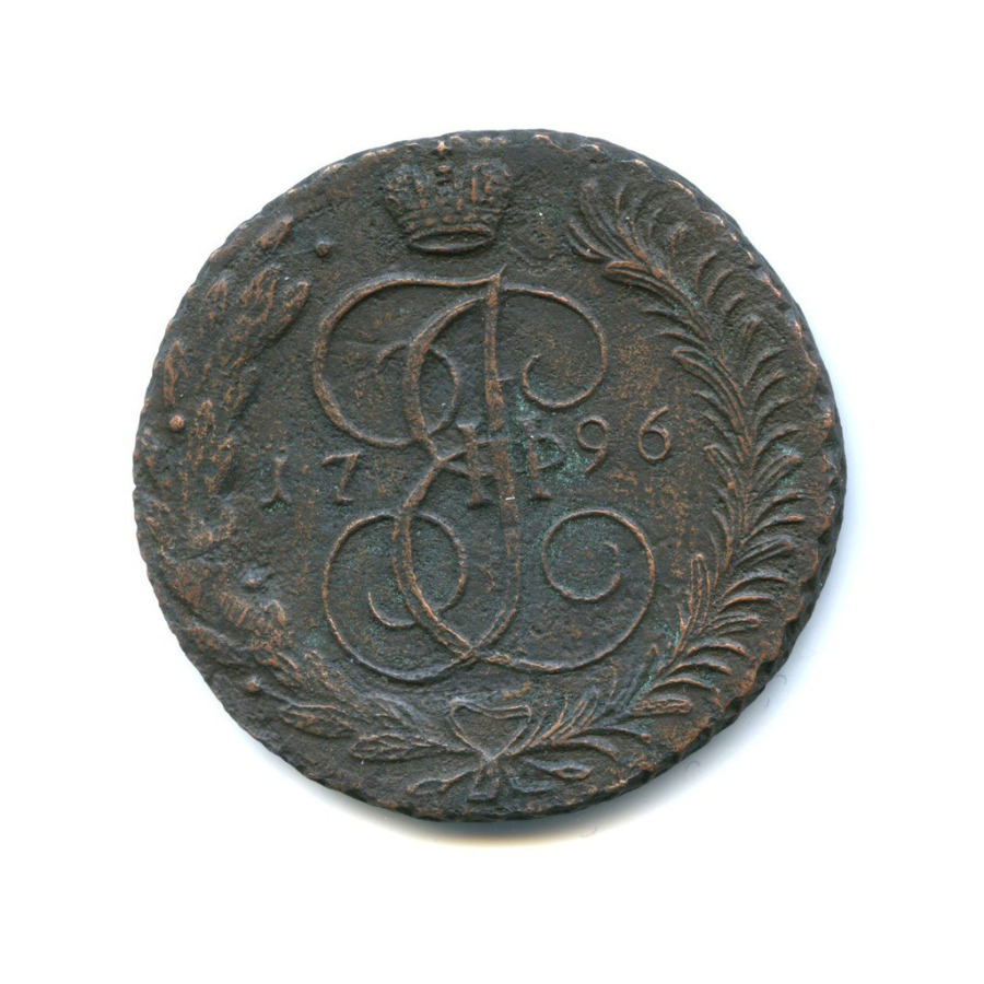 5 копеек 1796 года АМ (Российская Империя)