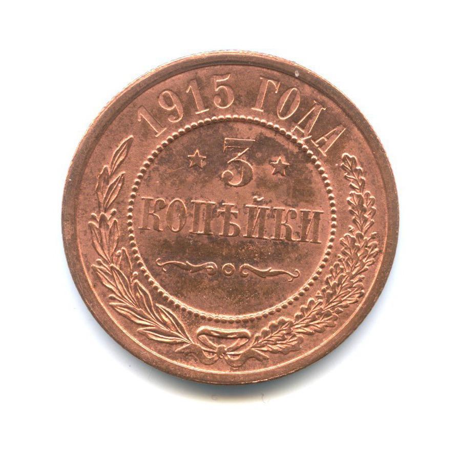 3 копейки (без обращения) 1915 года (Российская Империя)
