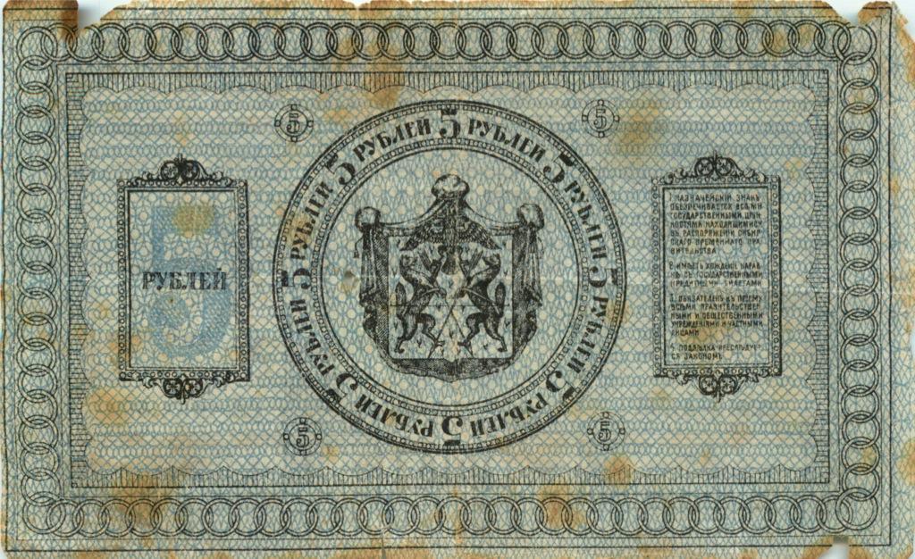 5 рублей (Казначейский знак Сибирского Временного Правительства) 1918 года