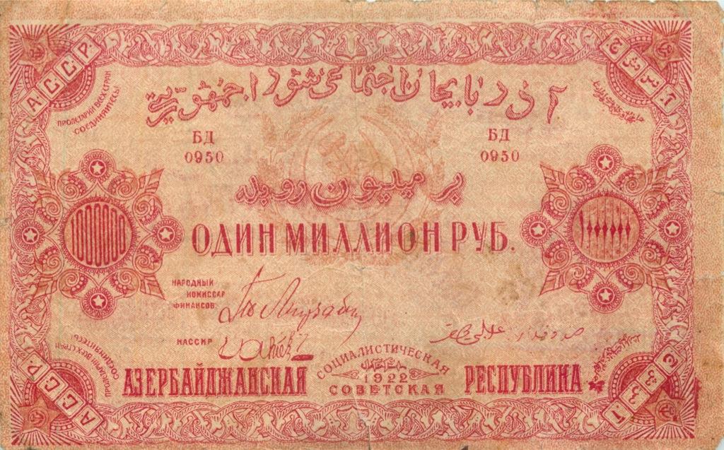 1 миллион рублей 1922 года (Азербайджан)