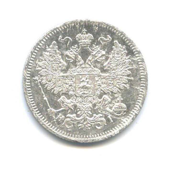 20 копеек 1867 года СПБ HI (Российская Империя)
