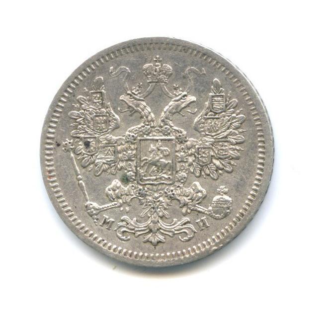15 копеек 1862 года СПБ МИ (Российская Империя)