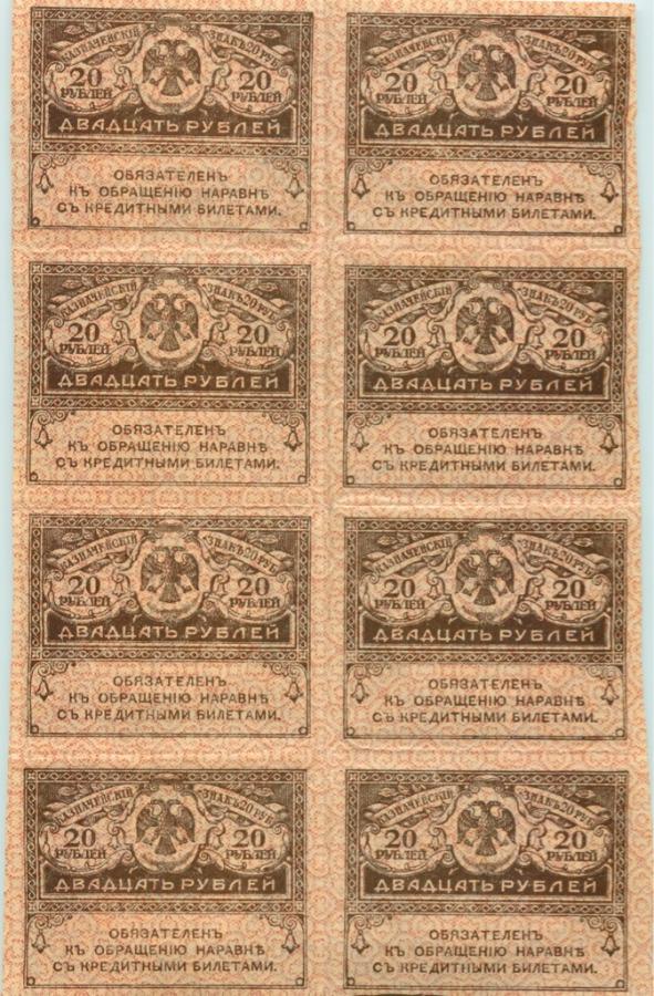 Набор банкнот 20 рублей (лист) (Российская Империя)