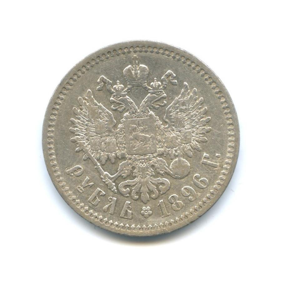 1 рубль 1896 года * (Российская Империя)
