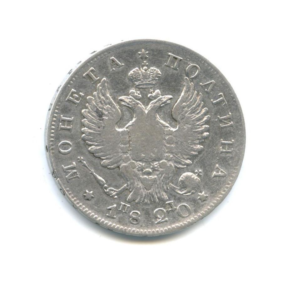 Полтина (50 копеек) 1820 года СПБ ПД (Российская Империя)